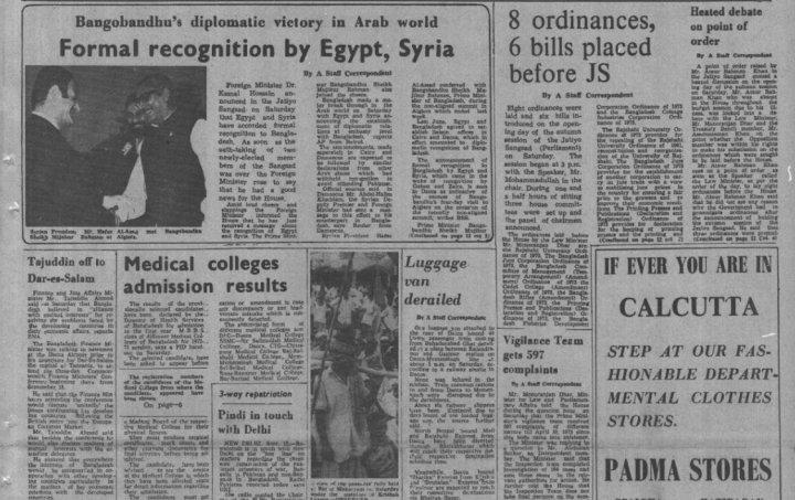 দৈনিক অবজারভার, ১৬ সেপ্টেম্বর, ১৯৭৩